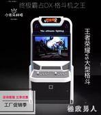 終極霸戰DX王者榮耀投幣游戲月光寶盒55寸格斗機家用雙人大型街機 ZJ6006【極致男人】