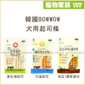 寵物家族-韓國BOWWOW犬用起司條70g-各口味可選