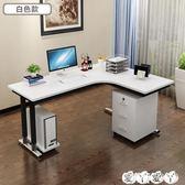 電腦桌   轉角電腦桌台式家用寫字台簡約鋼木書桌學生拐角桌L型簡易辦公桌 JD 愛丫愛丫