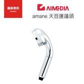 【熱銷】AIMEDIA Amane 艾美迪雅 天音 蓮蓬頭 高壓 省水 淋浴 花灑頭 銀色 保固一年