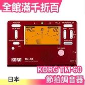 【紅色限量版】日本 KORG 二合一節拍調音器 TM-60節拍器 樂器 全音域 標準插孔 揚聲器【小福部屋】
