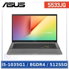 【新春限時促】 ASUS S533JQ-0088G1035G1 15.6吋 筆電 (i5-1035G1/8GDR4/512SSD/W10)