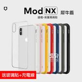 【妃凡】送贈品!犀牛盾 MOD(NX) 邊框+背蓋 兩用殼 iPhone XR/Xs 手機殼 保護殼 手機殼邊框 (C)