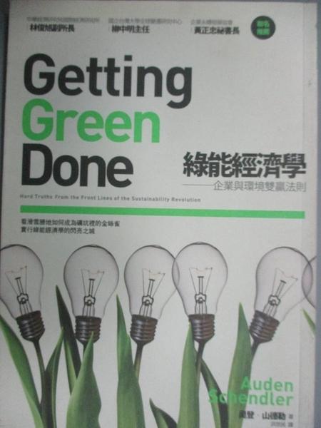 【書寶二手書T4/財經企管_NCI】綠能經濟學Getting Green Done-...企業與環境雙贏法則_洪世民,