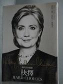 【書寶二手書T6/傳記_GOY】抉擇:希拉蕊回憶錄_希拉蕊‧羅登‧柯林頓
