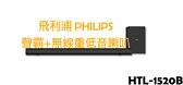 飛利浦 PHILIPS Sound Bar 聲霸+無限重低音 喇叭 HTL-1520B