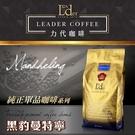 長谷川【力代】黑豹曼特寧咖啡-1磅/袋