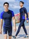 游泳衣 分體游泳衣男款成人短袖上衣長袖泳褲防曬速干青少年男士泳衣套裝 星河光年
