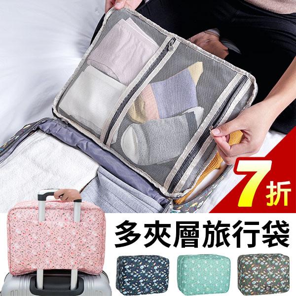 旅行兩用包-韓國二代多功能多夾層碎花防水隨身行李袋 登機包 肩背包 手提包 行李箱包【AN SHOP】