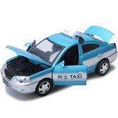 玩具車車 1比32仿合金汽車模型仿真玩具小汽車出租車可開門聲光回力車 LC2576 【歐爸生活館】