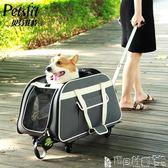 寵物車載包 寵物拉桿箱包狗狗外出便攜包狗包車載籠狗背包貓包寵物包igo 寶貝計畫