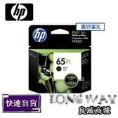 HP 65XL 原廠黑色墨水匣 ( N9K04AA / N9K04A ) ( 適用: 適用: HP DeskJet 3720/3721  )