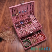 首飾盒高檔中國復古式ins風耳釘大容量手鐲飾品珠寶項鏈奢華收納 OO7184『科炫3C』