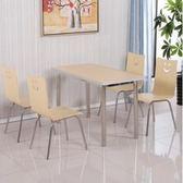 餐桌椅肯德基食堂面館餐飲漢堡奶茶小吃飯店分體餐廳快餐桌椅組合 法布蕾輕時尚igo