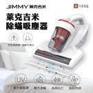 【coni shop】Jimmy萊克吉米...
