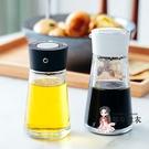 氣壓式噴油瓶 按壓式油瓶 廚房醋瓶家用防漏油壺調料瓶日式玻璃醬油瓶 2色