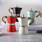 摩卡壺家用手沖咖啡壺意大利小型特濃煮咖啡機意式濃縮滴濾壺套裝
