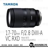 現貨 TAMRON 17-70mm F2.8 DiIII-A VC RXD 大光圈標準變焦鏡 for SONY E (APS-C)【公司貨】B070