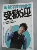 【書寶二手書T1/心理_GFK】田村淳教你如何受歡迎:日本綜藝天王寫給為人際關係而煩惱的你