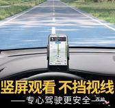 車載手機架車載手機支架汽車用儀錶台多功能HUD卡扣式導航手機支架 聖誕交換禮物