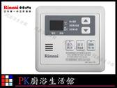 【PK廚浴生活館】 高雄林內牌 有線溫控器 MC-141V-1TR 搭配 熱水器使用
