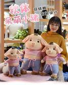 軟體小豬公仔兒童玩偶布娃娃羽絨棉可愛豬毛絨玩具送女孩生日禮物『優尚良品』