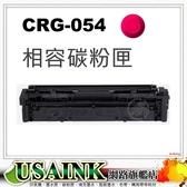 USAINK Canon CRG-054H M 紅色高印量相容碳粉匣 MF642Cdw / MF644Cdw / CRG054