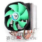 cpu散熱器散熱片風扇台式機電腦cpu散熱器