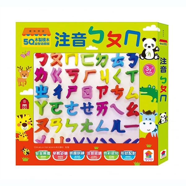 【Fun House】5Q木製積木益智遊戲板-注音ㄅㄆㄇ FFM2002-30