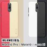 華為 Mate 10 Pro Mate10 nova 2i 手機殼 保護殼 硬殼 防滑 防指紋 NILLKIN 超級護盾