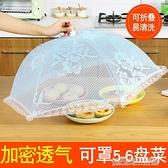 蓋菜罩家用防塵子折疊可拆洗碗罩子餐桌飯菜剩菜罩食物罩防蚊小號 【優樂美】