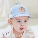 鴨舌帽 寶寶帽子夏季薄嬰兒防曬鴨舌帽男女寶寶可愛遮陽0-6-9個月 618購物節
