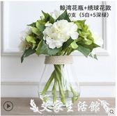 仿真花廳繡球花假花玻璃小花瓶擺件餐桌花藝仿真花擺設igo 艾家生活館