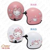 【雨眾不同】三麗鷗 Hello Kitty 凱蒂貓 成人半罩式安全帽