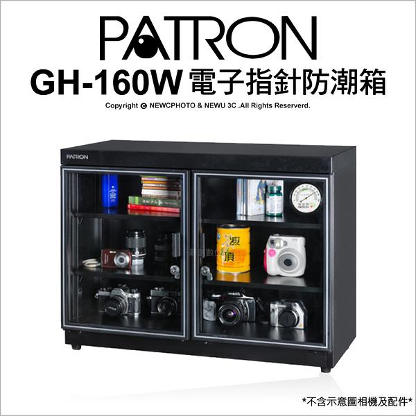 寶藏閣 PATRON GH-160W GH160W 電子指針 防潮箱 收藏箱 148公升 五年保固 【24期0利率】 薪創