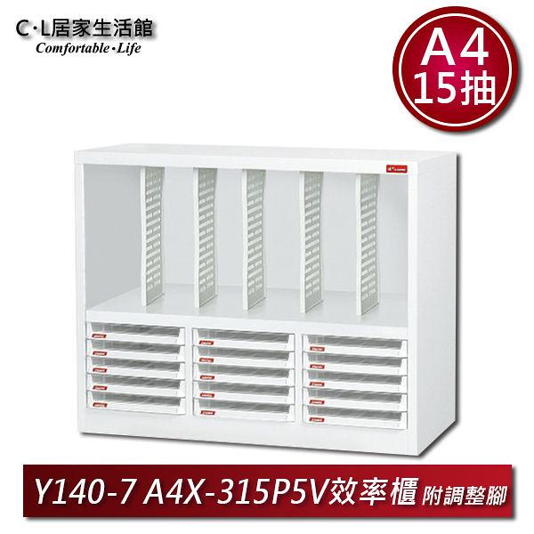 【C.L居家生活館】Y140-7 A4X-315P5V效率櫃(15抽)/檔案櫃/文件櫃/公文櫃/收納櫃/樹德櫃