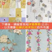 【外布套】加大雙人/ 乳膠床墊/記憶/薄床墊專用外布套【Q8】100%精梳棉 - 溫馨時刻1/3