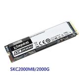 金士頓 M.2固態硬碟 【SKC2000M8/2000G】 KC2000 2TB NVMe SSD 新風尚潮流