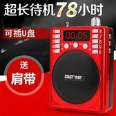 收音機 先科迷你便攜式插卡音箱老人唱戲機廣場舞擴音器音樂收音機播放器【快速出貨】