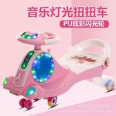 扭扭車嬰幼兒童溜溜萬向輪1-3-6歲男孩靜音帶音樂滑行大號女寶寶