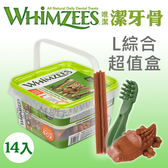 [寵樂子]《Whimzees唯潔》潔牙骨綜合超值盒-L號(29.6oz)14支入/全天然/狗零食
