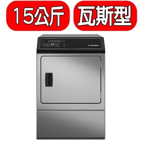優必洗【ZDGE9B-N】15公斤滾筒乾衣機瓦斯型 優質家電