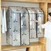 防塵罩 防塵袋衣罩衣服防塵罩掛式衣櫃衣物西裝套大衣罩羽絨服掛衣袋家用