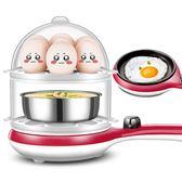 煮蛋鍋 煎蛋器迷你電煎蛋鍋蒸蛋器全自動斷電家用小型雙層多功能早餐神器【小天使】