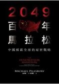 2049百年馬拉松:中國稱霸全球的祕密戰略