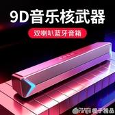 諾西藍芽音箱無線超重低音炮家用小音響3D環繞戶外大音量雙喇叭 (橙子精品)