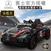 賓士 Benz GT4 旗艦版 原廠授權 雙驅兒童電動車 烤漆黑