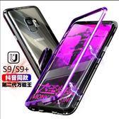 三星 s9 手機殼 潮牌個性創意 Galaxy s9+ 金屬邊框 全包防摔 萬磁王玻璃殼 s9 plus 磁吸套超薄殼