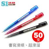 【KOTO】$7/支 108 中性油筆 原子筆 (50支/盒)