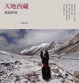 天地西藏:孤寂阿里